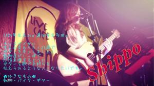Shippo_01
